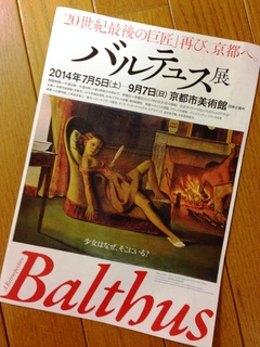 balthus - コピー.JPG